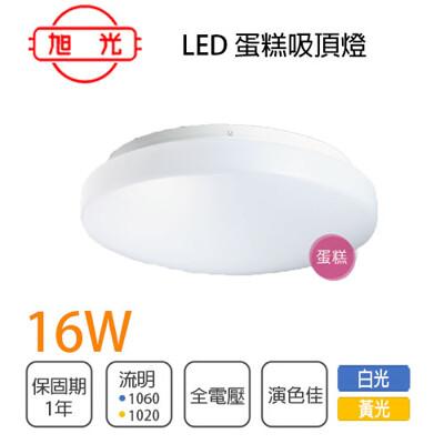 【永光】旭光 16W LED 蛋糕吸頂燈 節能款 素面燈罩 全電壓 陽台燈 房間燈 客廳 廁所 浴室 (5折)