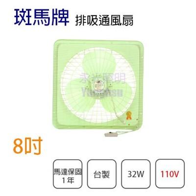 【永光】斑馬牌 8吋 110V 排風扇 通風扇 吸排扇 排風機 抽風機 抽風扇 壁扇 吸排兩用 (4.3折)