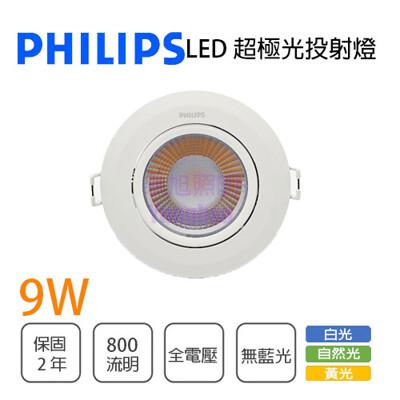 【永光】飛利浦 LED 9W 9.5cm 超極光 崁燈 投射燈 COB 照射角度24/36度 保2 (4折)