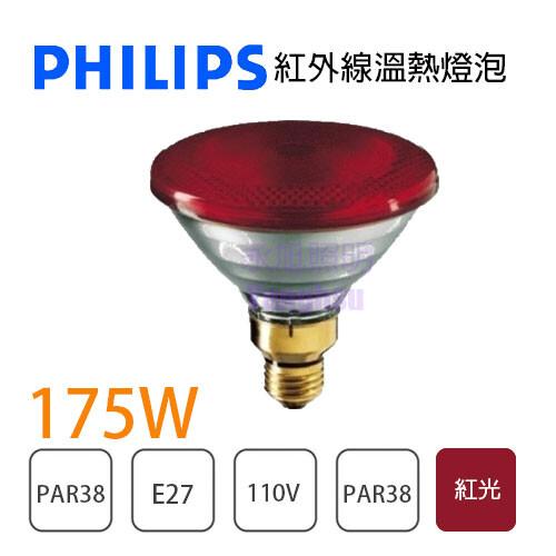 永光philps par38飛利浦 175w e27 110v 紅外線燈泡 保溫燈泡 醫療用途