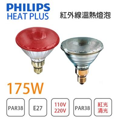 飛利浦/hp 隨機出貨 175w par38珠寶燈 紅外線 保暖燈泡 (4.6折)