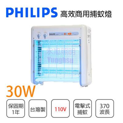 【永光】PHILIPS飛利浦 30W 光觸煤殺菌商用捕蚊燈 E850SQ 電擊式 有保固 (4.5折)