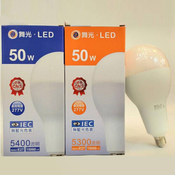 永光舞光 led 50w 白光/黃光 高光效球泡 e27 燈泡 全電壓 無藍光 大廣角 挑高工廠