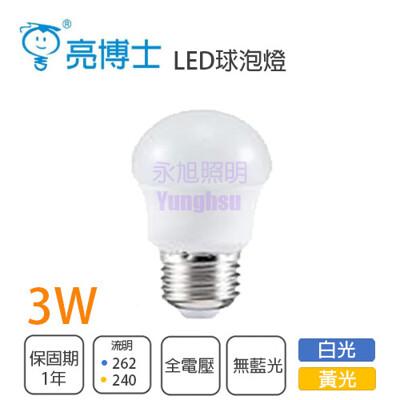 【永光】亮博士 LED 3W 燈泡 白光/黃光 球泡 全電壓 E27 通過CNS 無藍光危害 有保固 (3.1折)