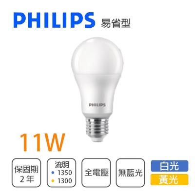 永光philips 飛利浦 led 11w 易省 燈泡 球泡燈 白光/黃光 無藍光 壽命長 保2 (3.2折)