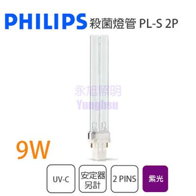 【永光】PHILIPS 飛利浦 UVC PLS 9W 殺菌燈管 UV-C 適用 奶瓶消毒鍋 烘碗機 (4折)