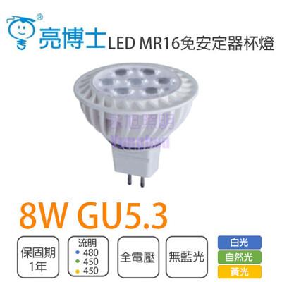 【永光】亮博士 超亮MR16 8W LED 免安杯燈 全電壓 投射杯燈 白光/黃光/自然光 保1 (3.4折)