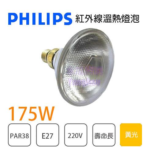 永光飛利浦 par38 175w e27 220v 紅外線燈泡 保溫燈泡 清光 醫療用途