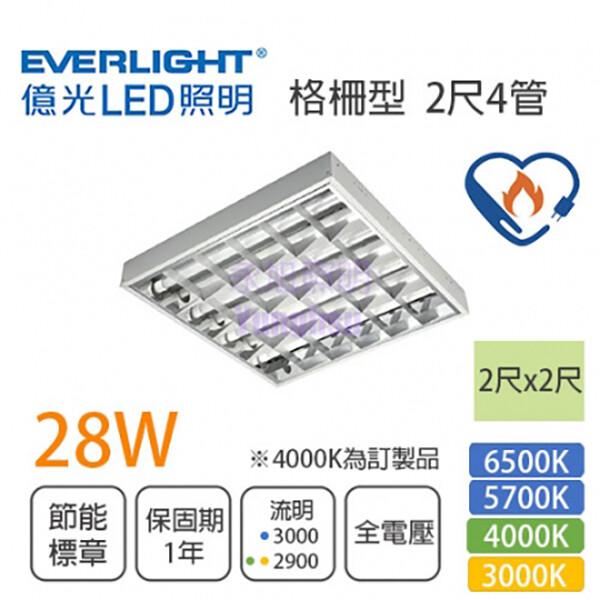 永光億光 t8 2尺x4管 28w led 輕鋼架 全電壓 附燈管7wx4 白光/黃光/自然光