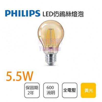 永光飛利浦 a60 仿鎢絲燈泡 led 5.5w e27 琥珀色 燈絲 復古造型 全電壓 有保固 (2.5折)