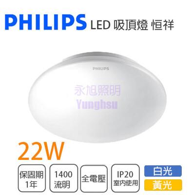 【永光】飛利浦 LED 61054 恒祥 22W 黃光/白光 全電壓 均勻柔和吸頂燈 無藍光 保1 (4.3折)