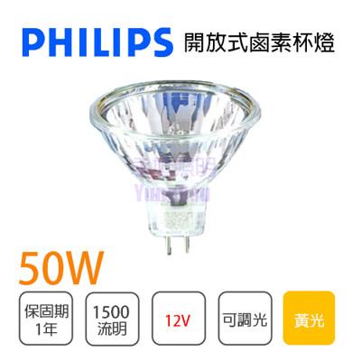 【永光】飛利浦 MR16不加蓋石英杯燈 燈泡 鹵素燈 50W 12V 可調光 保溫杯燈 需另接變壓器 (2.5折)