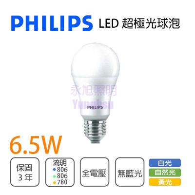 永光飛利浦 超極光 6.5w e27 led 球泡 全電壓 白光/黃光/自然光 無藍光 勻亮科技 (3.1折)