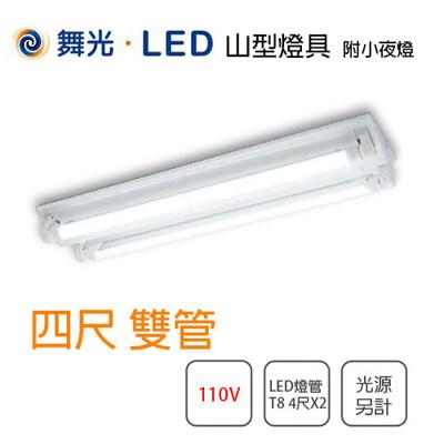 【永光】舞光 山型日光燈具:T8 LED 4尺X2管另計 附5WX1小夜燈 山型 吸頂燈具 不含光源 (5折)