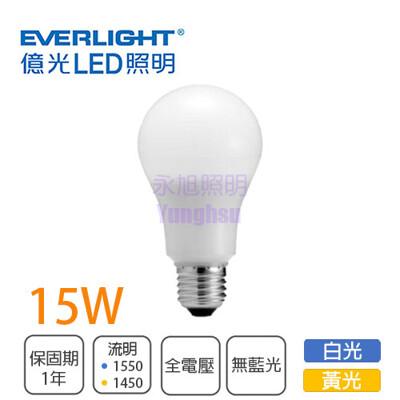 【永光】億光節能燈泡 廣角型 15W LED高亮度球泡 E27燈泡 全電壓 黃光 無藍光 保1 (3折)