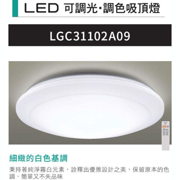 國際牌 簡約經典 led 調光調色 附遙控吸頂燈 32.5w 110v lgc31102a09 保5