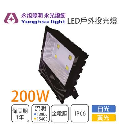 【永光】小燕子LED 200W 投光燈 探照燈 投射燈 全電壓 白光/黃光 戶外燈 有保固 IP66 (4.8折)