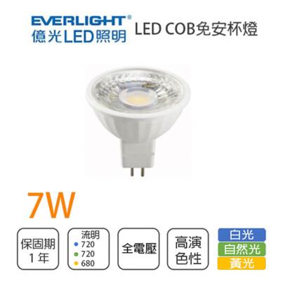 永光億光 led mr16 投射燈 杯燈 直壓式 免變壓器 全電壓 7w cob 免安杯燈 (2.8折)