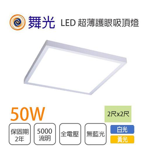 永光舞光 led 50w 超薄護眼吸頂燈 附吸頂式鋁框架  全電壓 均勻發光 超薄燈體 低炫光