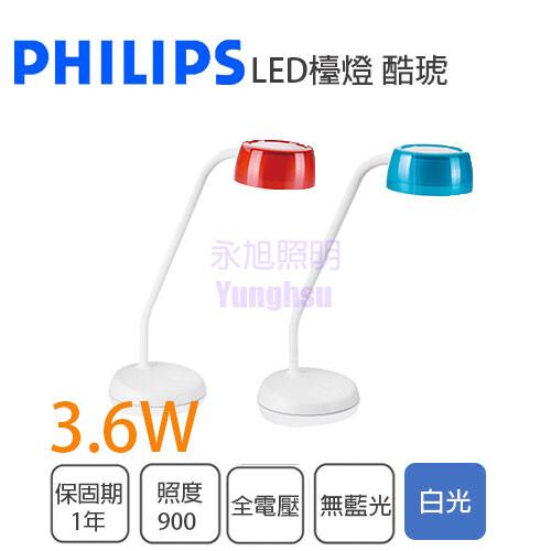 永光philips 72008 3.6w酷琥led檯燈 白光 藍色/紅色 無眩光疊影 無藍光危害