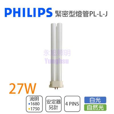 【永光】 PHILIPS飛利浦 PL-L-J 27W 白光/自然光 4P 緊密型燈管 是用檯燈 (3.9折)