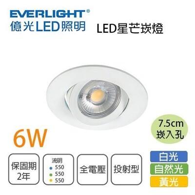 永光億光 星芒cob單晶 可調角度投射燈 7.5公分 崁燈 led 6w 全電壓 白/黃/自然光 (3.5折)