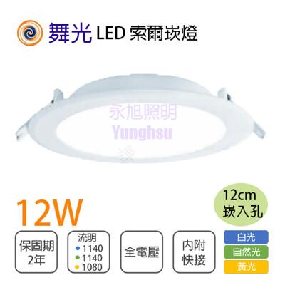 【永光】舞光 LED 12W  白光/自然光/黃光可選 全電壓 平面崁燈 12公分 漢堡燈 保固二年 (5折)