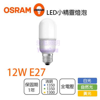 【永光】OSRAM 歐司朗 LED 12W 白光/自然光/黃光 E27 全電壓 小晶靈 極亮柱狀燈 (4.9折)