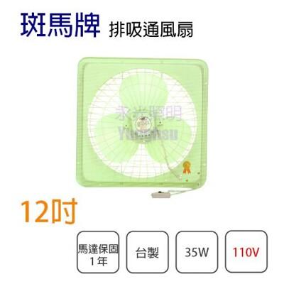 【永光】斑馬牌 12吋 110V 排風扇 通風扇 吸排扇 排風機 抽風機 抽風扇 壁扇 吸排兩用 (4.3折)