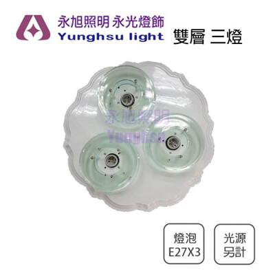 【永光】綠玉雙層透明吸頂燈 E27x3另計 三燈燈座 房間 燈具 餐廳 臥室 另有LED/螺旋燈泡 (6.1折)