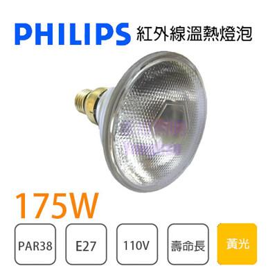 【永光】飛利浦 PAR38 175W E27 110V 紅外線燈泡 保溫燈泡 清光 醫療用途 (4.3折)