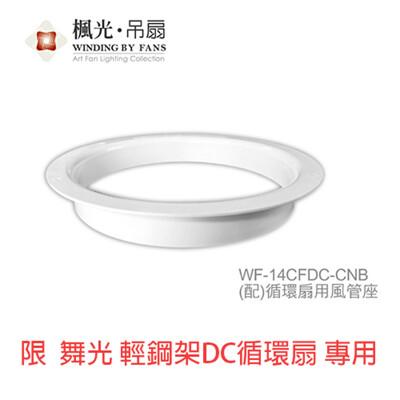 〖超優惠〗 舞光 楓光 14吋輕鋼架DC循環扇 風管座(不含風管) WF-14CFDC-CNB (3.6折)