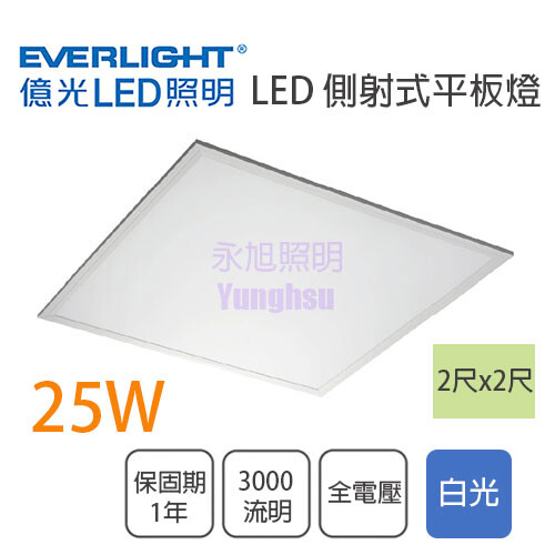 永光億光 節能標章 側射式 均勻發光平板燈 25w 白光 全電壓 輕鋼架 高效能 超薄型 有保固