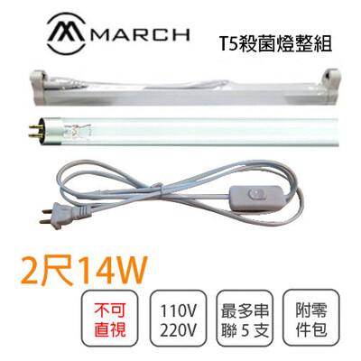 MARCH 殺菌燈 T5 2尺 14W  TUV 層板組 紫外線燈管 整套(開關插頭線+燈管+燈具) (5折)