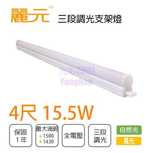 永光麗元 bltc 4尺 led 15.5w 支架燈 三段壁切調光 全電壓 黃光/自然光 有保固