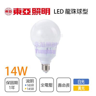 永光】東亞 LED 14W 燈泡 球形省電燈泡 全電壓 龍珠球型 球型燈泡 14瓦 白光/黃光 保1 (5.4折)