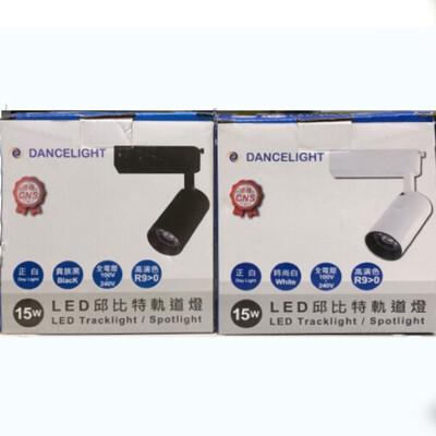 【永光】舞光 LED 15W 邱比特一體式軌道投射燈 全電壓 白色/黑色 黃光/自然光/白光 保2 (5折)