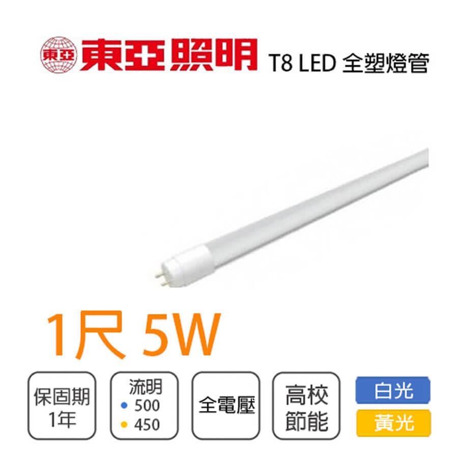 永光東亞 led 高效節能 t8全塑燈管 5w 1尺 全電壓 黃光/白光 無藍光 高亮度 有保固