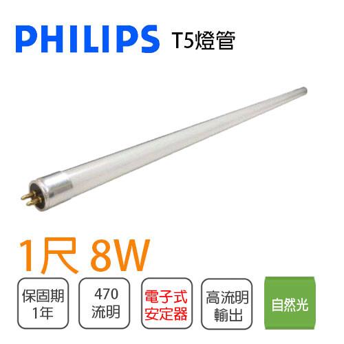永光tl5 8w 燈白光/自然光/黃光 t5 三波長 日光燈管 傳統省電燈管 壽命長 效率高