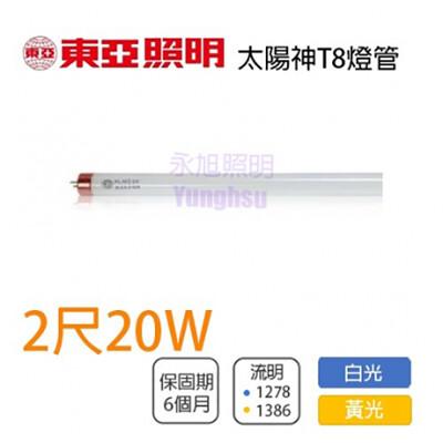 永光東亞 t8 三波長 太陽神傳統燈管 日光燈管 2尺 20w 白/黃/自然光 直燈管 演色性佳 (3.1折)