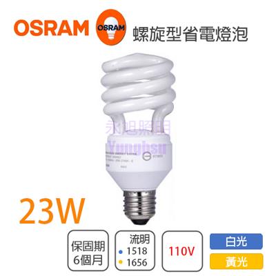 【永光】OSRAM 歐司朗 23W螺旋燈管 110V 865 白光 E27 麗晶 螺旋省電燈泡 T3 (3.4折)