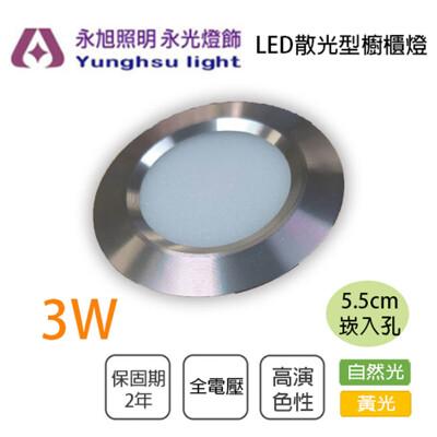 【永光】展昊 5.5公分 崁燈 LED 3W 散光型櫥櫃燈 全電壓 自然光/黃光 銀框 櫥櫃 台灣製 (5折)