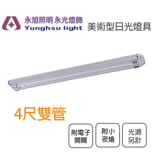 永光美術型日光燈具  4尺雙管 吸頂燈 附ic小夜燈 t8 led 4尺x2燈管另計 空台