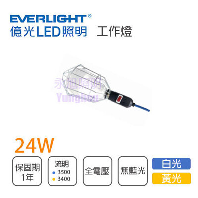 永光億光 手提式 全網 工作燈 夜市燈 附led燈泡 24w 白光 黃光 附線電源插頭 (5折)
