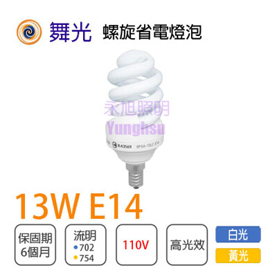 【永光】舞光 13W 白光/黃光 110V E14 小麗晶螺旋省電燈泡 壽命9000小時 體積輕巧 (3.8折)