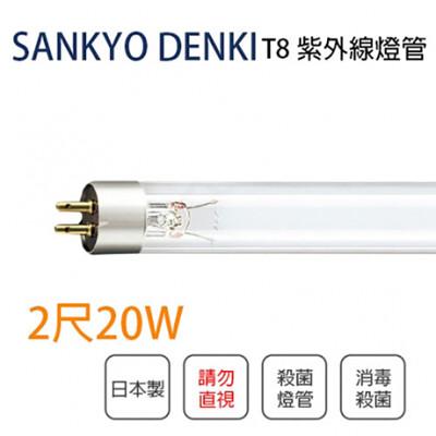 【永光】日本製 三共SANKYO 防疫殺菌 T8 2尺 20W TUV 紫外線殺菌燈管 UVC 病毒 (3.8折)