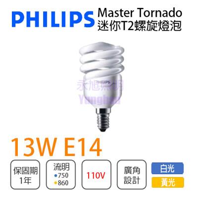 永光★飛利浦T2 螺旋燈泡 E14 13W 110 ★PH-13W12014XV% (5.6折)