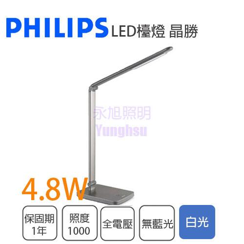 永光philips 飛利浦 4.8w 66018 led 晶勝護眼檯燈 可4段亮度調光 質感灰