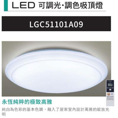 【永光】國際牌 LED 調光調色附遙控 經典無框 32.7W 110V LGC51101A09 保5 (5.3折)