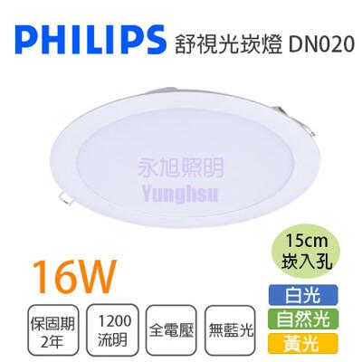 【永光】飛利浦 舒視光 15公分 LED崁燈 白光/黃光/自然光 16W DN020B無藍光 散光型 (5.4折)